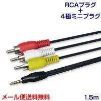 【メール便送料無料】4極ミニプラグ+RCAプラグ 1.5m (AVケーブル 3色コード AVコード ...