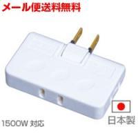 電源タップ 3個口  トリプルタップ 電源アダプター(e1575)(メール便送料無料) ycm3