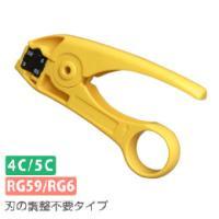 同軸ストリッパー 5C, 4C, RG6-U, RG59対応(テレビ工事 カッター)(e4394)