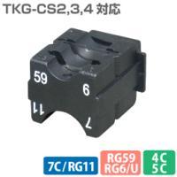 同軸ストリッパー 替刃(4C,5C,7C, RG6,RG11) TKG-CS4 TKG-CSM 用(...