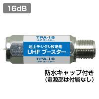 小型UHFブースター 16dB 地デジプリアンプ UHF増幅器 ※電源部なし※(テレビ TV)(e1...