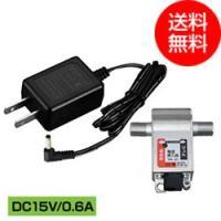 BS/CSアンテナ・増幅器に最適な DC15V 0.6Aの電源挿入器です。 【送料無料】電源挿入器 ...