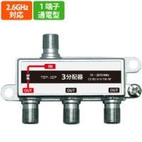 3分配器 1端子通電型 2.6G対応(地デジ TV CATV)(e5166)