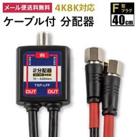2分配器 出力ケーブル付(4K8K対応) 3.2GHz対応型 (両端子通電型)  (e4427) (メール便送料無料) ycm3