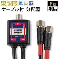 2分配器 出力ケーブル付(4K8K対応) 3.2GHz対応型 (両端子通電型)(e4427) ○ [...