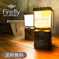 【送料無料】LED ランタン 電池式 Firefly 300ルーメン(卓上 吊り下げ 白色 暖色 切...