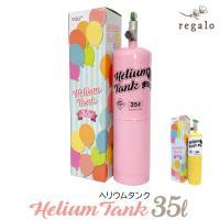 ヘリウムガス ボンベ 35L  風船 バルーン  使い捨て ヘリウム缶 補充用 (送料無料) yct