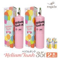 (2本セット) ヘリウムガス ボンベ 35L  風船 バルーン  使い捨て ヘリウム缶 補充用 (送料無料) yct