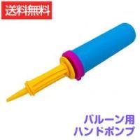 ハンドポンプ 空気入れ 風船 バルーン エアーポンプ ダブルアクションポンプ (送料無料) yct