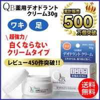 QB薬用デオドラントクリーム 30g QBクリーム 消臭クリーム 薬用 制汗剤 脇 匂い 臭い 無香料 (メール便送料無料) ycp1