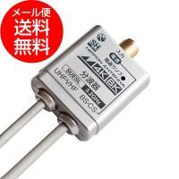 【4K・8K対応】SUESL 日本アンテナ 分波器 ケーブル付[S-UVSWの後継機種](メール便送...