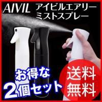 2個セット アイビル エアリーミストスプレー AIVIL(霧吹き 細かい スプレイヤー 美容師 美容...