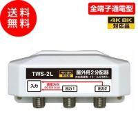 【送料無料】[4K/8K対応] 屋外用2分配器 全端子通電型 3.2GHz対応 (分配器 地デジ B...