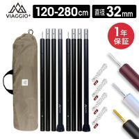 タープ用 ポール 2本セット ロープ4本付き 軽量 アルミ キャンプ テント 日よけ シェード (送料無料)  yct