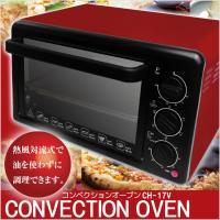 ■商品説明 本格オーブン料理も油ナシの揚げ物もこれ1台  コンベクション機能のほかに通常のオーブント...
