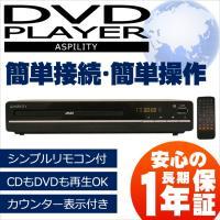 ■商品説明 ・CDもDVDも簡単接続・簡単再生! ・再生専用のDVDプレーヤーです。 ・VD&CD再...