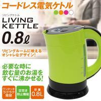 ■商品説明 必要な時に飲む量のお湯をすぐに沸かせる、便利なリビングケトルです。 朝食事や来客時に便利...