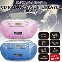 ■商品説明 ■CD・カセット・AM/FMラジオの1台3役! ■カセットテープは再生、CD・ラジオをテ...