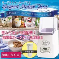 ■商品説明 牛乳パックを丸ごと入れて簡単に手作りの自家製ヨーグルトが出来るヨーグルトメーカーです♪ ...