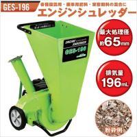 ■商品説明 ・電源不要のエンジン式。広い範囲で使用できます ・かさばる樹木を細かく砕いて簡単処理! ...