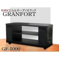 【CAV JAPAN 2.1chシアターラック GRANFORT GF-1000】  ●サイズ(約)...