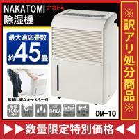 ■除湿能力       約25L/日(60Hz)       1日で2Lペットボトル約12.5本分の...