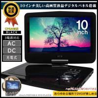 ■商品詳細 画面:10.1インチ TFT液晶16:9 解像度:1024×600 本体カラー:ブラック...