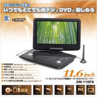 ■商品説明 ●11.6インチ高精細TFT液晶 ●CDをUSBメモリー、SDカードへダイレクト録音可能...