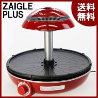 ■商品説明 赤外線ヒーターで加熱する画期的調理器 ザイグル赤外線グリルは上から赤外線ヒーターで加熱す...