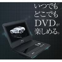 ■商品説明 いつでもどこでもDVDが楽しめる10.1インチポータブルDVDプレーヤーです。 ■3電源...