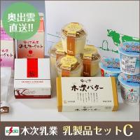 ●商品名:木次乳業 乳製品セットC  ●内容量:木次バター(無塩):150g のむヨーグルト ぶどう...