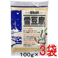 豆腐粉末 パウダー 雪豆腐 100g×3袋 信濃雪