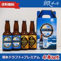 北海道から直送!話題のカラフルなビール♪ギフトにもオススメ  商品名:流氷ドラフト+プレミアム4本ギ...