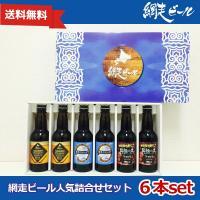 北海道から直送!話題のカラフルなビール♪ギフトにもオススメ 商品名:網走ビールドラフトシリーズセット...