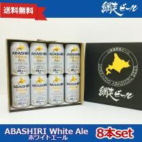 「ABASHIRIホワイトエール」は網走産の小麦「きたほなみ」を使用した発泡酒です。白ビールのまろや...
