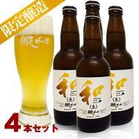 「和食に合うビール」をテーマに醸造。  網走産麦芽を中心とした淡色麦芽と北海道産米を贅沢に使用したビ...