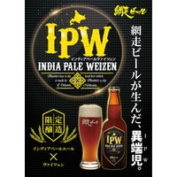 ◆網走ビール『和』・網走産麦芽を中心とした淡色麦芽と北海道産米を原材料に使用。<br>お...