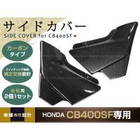 【適合車種】CB400SF NC39 SPEC3 NC42