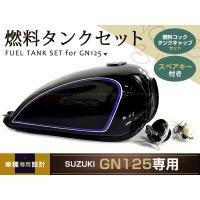 【適合車種】GN125 グラストラッカー ボルティー【商品内容】燃料タンク×1フューエルコック×1タ...