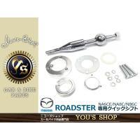 【適合車種】ユーノスロードスター    NA6CE   1600cc   NA8C   1800cc...