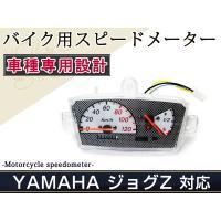 【商品情報】 ■適合メーカー ヤマハ ■対応車種 ジョグ (3KJ)(3YK) ジョグスポーツ (3...
