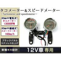 電気式タコメーター&機械式スピードメーター 黒 モンキー ゴリラ Φ60mm