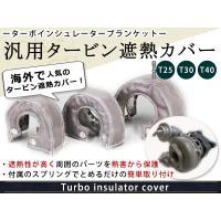 【商品情報】 【サイズ】 T25/T30/T40 ■セット内容 ターボインシュレーター×1 ■商品説...