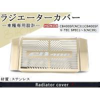 【商品情報】 【適合車種】 CB400SF VTEC MADMAX NC31 NC39 【カラー】 ...