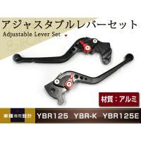 【商品情報】 ■適合車種 YBR125 YBR-K ■カラー レッド×ブラック ■商品説明 YBR1...