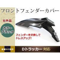 【商品情報】 【参考適合車種】 Dトラッカー DトラッカーX YZ250F KDX250R KLX1...