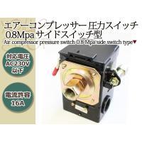 【商品情報】 【対応電圧】 ・AC 230V以下 電流許容:16A 【対応圧力】 ・175PSI、1...