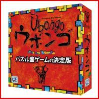送料無料 Ubongo ウボンゴ スタンダード版 4543471002532
