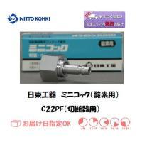日東工器 ミニコック(切断器用継手) C22PF(酸素用)です。容器から配管まで、溶断作業に伴う配管...