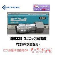 日東工器 ミニコック(調整器用継手) C22SF(酸素用)です。容器から配管まで、溶断作業に伴う配管...